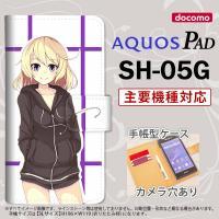 手帳型 ケース SH-05G タブレット カバー AQUOS PAD アクオス キャラB 紫 nk-...