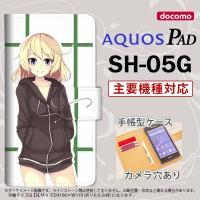 手帳型 ケース SH-05G タブレット カバー AQUOS PAD アクオス キャラB 緑 nk-...