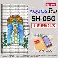 手帳型 ケース SH-05G タブレット カバー AQUOS PAD アクオス マリア様 グレー n...
