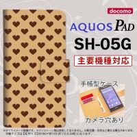 手帳型 ケース SH-05G タブレット カバー AQUOS PAD アクオス ハート(B) 茶 n...