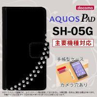 手帳型 ケース SH-05G タブレット カバー AQUOS PAD アクオス 猫(足跡) 黒×白 ...