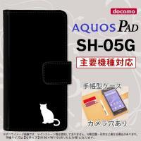 手帳型 ケース SH-05G タブレット カバー AQUOS PAD アクオス 猫(影) 黒×白 n...