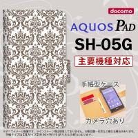 手帳型 ケース SH-05G タブレット カバー AQUOS PAD アクオス ダマスク柄 茶 nk...