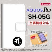 手帳型 ケース SH-05G タブレット カバー AQUOS PAD アクオス 梵字(サク) 白 n...