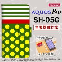 手帳型 ケース SH-05G タブレット カバー AQUOS PAD アクオス ドット・ボーダー 緑...