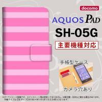 手帳型 ケース SH-05G タブレット カバー AQUOS PAD アクオス ボーダー(B) ピン...