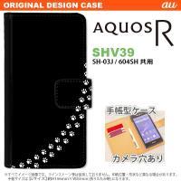手帳型 ケース SHV39 スマホ カバー AQUOS R アクオス 猫(足跡) 黒×白 nk-00...