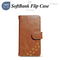 ◆商品名:SoftBank ソフトバンク Mate 10 Pro シンプルスマホ4 他 手帳型 スマ...
