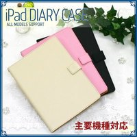 iPad 手帳型ケース カバー タブレットiPad Air2iPadAir2 対応素材:合成革本体色...