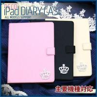 送料無料 タブレットケース カバー 手帳型 デコ付iPadAir2 iPadPro9.5iPadAi...