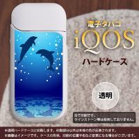 iQOS ケース iQOS ハードケース カバー アイコス イルカ A nk-04iqos-1001...