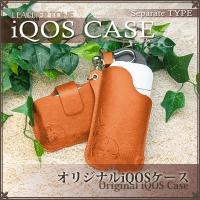 iQOS アイコス ケース レザー風 セパレートタイプ 電子タバコ ブラウン nk-12iqos【期...