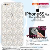 i6plus スマホケース iPhone 6 Plus i6plus カバー アイフォン 6 プラス...