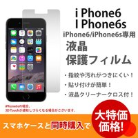 iPhone6/iPhone6s 液晶保護フィルム 液晶保護シート アイフォン6/6s nk-iph...