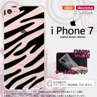 iPhone7 スマホケース カバー アイフォン7 ゼブラ 黒 nk-iphone7-tp021