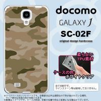 SC02F スマホカバー GALAXY J SC-02F ケース ギャラクシー J ソフトケース 迷...
