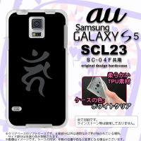 SCL23 スマホカバー GALAXY S5 SCL23 ケース ギャラクシー S5 ソフトケース ...