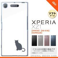 SOV36 スマホケース Xperia XZ1 SOV36 カバー エクスペリア XZ1 猫(影) ...