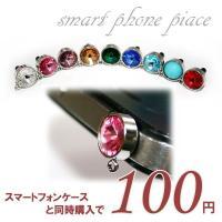 スマートフォンケースと同時購入で100円!! スマピ スマートフォンピアス キラキラストーン 全9色...