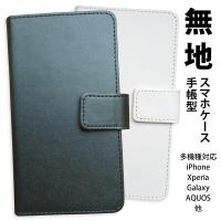 docomo au softbank 手帳型ケース・カバー  iPhone6/6s iPhone5/...