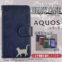 AQUOS シリーズ 手帳型 SH-02J SH-04H 506SH SHV37 他 スマホケース ...