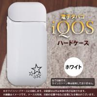 iQOS アイコス ケース ワンポイントデザイン 電子タバコ 星 ホワイト nk-06iqos-p2...