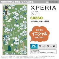 602SO スマホケース Xperia XZs ケース エクスペリア XZs イニシャル 猫と花 緑...