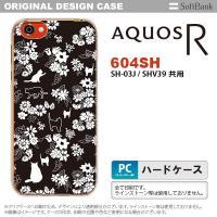 604SH スマホケース AQUOS R 604SH カバー アクオス R 猫と花 黒 nk-604...