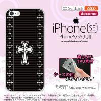 iPhone SE スマホケース カバー アイフォン SE ソフトケース ゴシック 黒×白 nk-i...