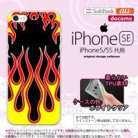 iPhone SE スマホケース カバー アイフォン SE ソフトケース ファイヤー 黒×黄 nk-...