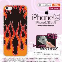 iPhone SE スマホケース カバー アイフォン SE ソフトケース ファイヤー 黒×赤 nk-...