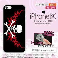 iPhone SE スマホケース カバー アイフォン SE ソフトケース ドクロ白横 赤 nk-is...