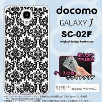 SC02F スマホカバー GALAXY J SC-02F ケース ギャラクシー J ソフトケース ダ...