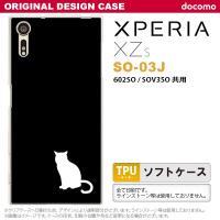 SO03J スマホケース Xperia XZs SO-03J カバー エクスペリア XZs 猫(影)...