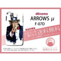 世界のスマホ スマホケース/カバーDoCoMo ARROWS(アローズ) μ F-07D用  ホワイ...
