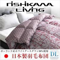 西川品質 高級羽毛布団 日本製 ダブルロング ホワイトグースダウン90% 寝具 掛け布団|Yulie...