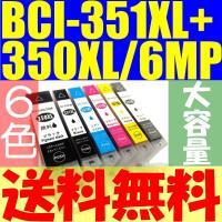 ■キャノン 純正互換インクカードリッジ  ■製品名:BCI-351XL(BK/C/M/Y/GY)+B...