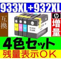 ■製品ジャンル:HP933XL+HP932XL互換インク4色セット (増量・大容量タイプ)  ■対応...