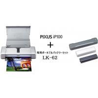 中古動作確認済み品。 在庫:数台 付属品:PIXUS iP100本体、専用バッテリーキットLK-62...