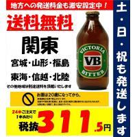(瓶)375/24n ケース重量:約15kg ヴィクトリアビター