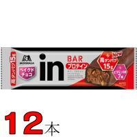 inバー プロテイン ベイクドチョコ たんぱく質15g 12本セット ウイダー Weider ウイダー プロテインバー
