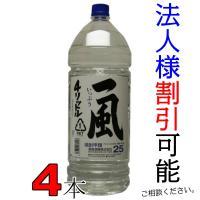 焼酎 甲類 25度 一風 4L(4000ml) ペットボトル×4本 1ケース 取手付 業務用 宝よりも激安 Liq