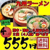 ポイント消化 500 お試し 食品 ラーメン 選べる4食 セール ネコポス 送料無料 とんこつ 九州 熊本 博多 久留米