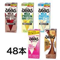 明治 SAVAS ザバス MILK PROTEIN 脂肪0 ココア ミルク バニラ 選べる 48本 200ml ミルクプロテイン15g