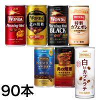 缶コーヒー ワンダ 3ケース 90本 モーニングショット 金の微糖 ブラック カフェオレ プレミアムゼロ ..