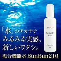 複合機能水BunBun210(200ml) 沖縄海洋深層水 レディース 肌水 乾燥肌 肌荒れ 細胞活性|nlcc-store