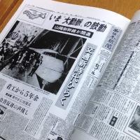 過去の西日本新聞1面を復刻・縮刷する「思い出新聞」を両面10枚(20ページ)、A3サイズで製本いた...