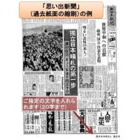 誕生日や結婚記念日など、ご希望の日付の西日本新聞一面をA3サイズにプリントし、ラミネート加工してお...