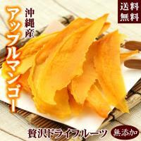 ドライフルーツ マンゴー 国産 プレミアム 送料無料 沖縄産 ポイント消化 アップルマンゴー 無添加 砂糖不使用 ギフト おつまみ