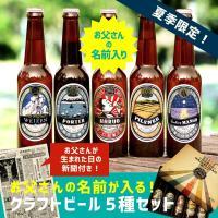 父の日限定、クラフトビールの名入れギフトです。  人気のビール5種類を揃え、各ビールを贅沢に飲み比べ...